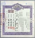 1954年 时任浙江企业股份有限公司董事长史列青 等人联合颁发 浙江企业股份有限公司股票一件 贴印花税票两枚 HXTX115636