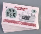 1972年 沈阳军区后勤部 军用油票 汽油五公斤 一组约九十五枚 HXTX115629