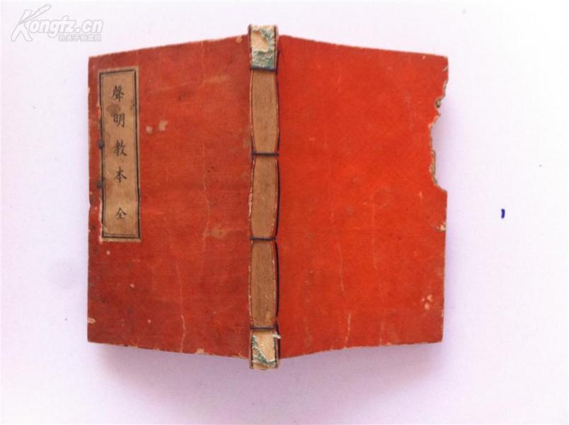 民国31年(1942年)【声明教本】全】佛学古籍,书友自己看照片