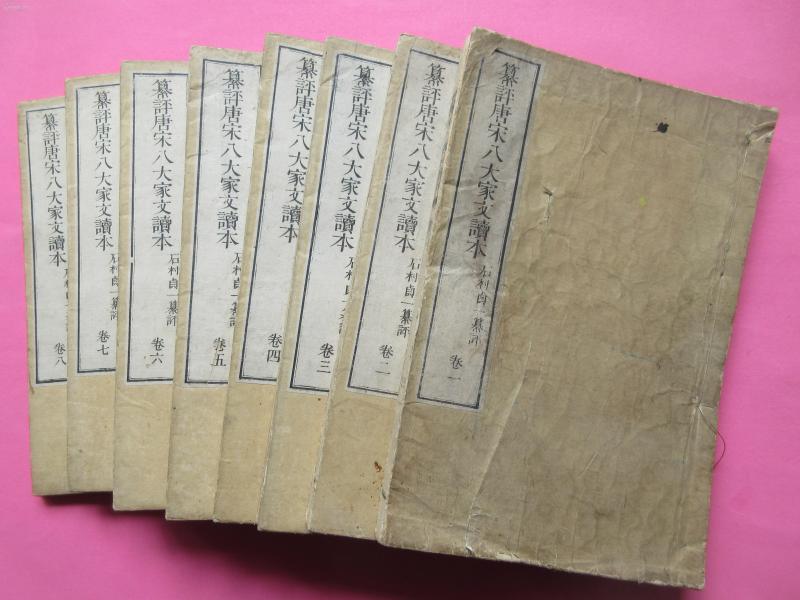 《纂评唐宋八大家文读本》,石村贞一注,共八册,木刻,明治11年(1936)