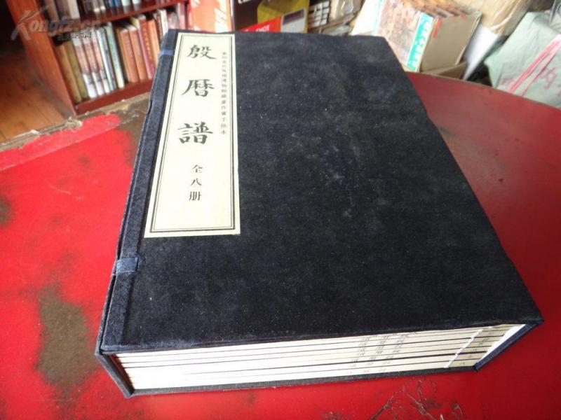 ⬛️殷历谱⬛️史上研究殷商历史和甲骨文的最权威书籍据原作限量再版一套八册全⬛️⬛️ 本书是借卜辞中有关天文历法的纪录来解决殷商年代的问题。分为上下两编,上编四卷,下编十卷,是研究甲骨文和殷商史的很好参考资料。 董作宾于1945年4月于李庄板栗坳完成并出版,受当时条件的限制,只印了200部