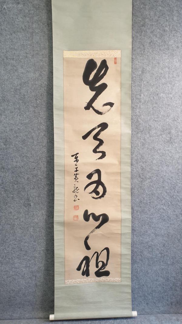 23725    纸本僧人(黄龙)老书法   包老!
