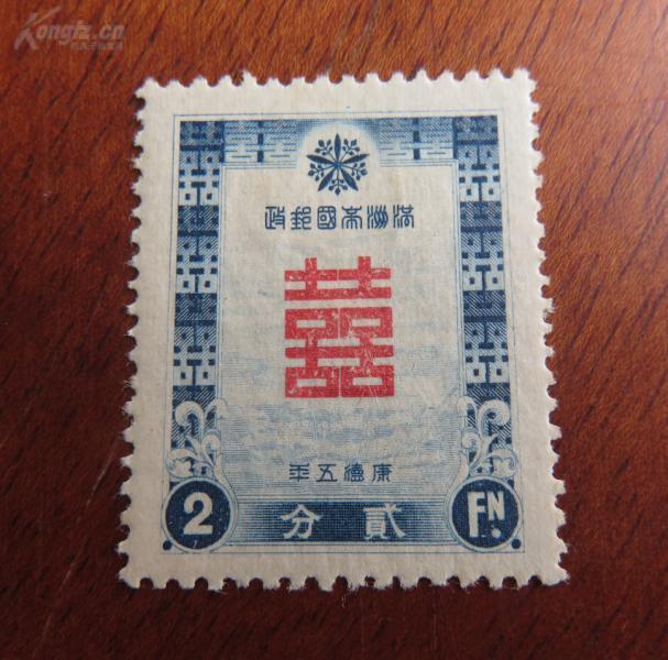 """满洲帝国邮政---""""囍""""字qy88.vip千亿国际官网---康德五年(1937年)----面值贰分新票全套"""