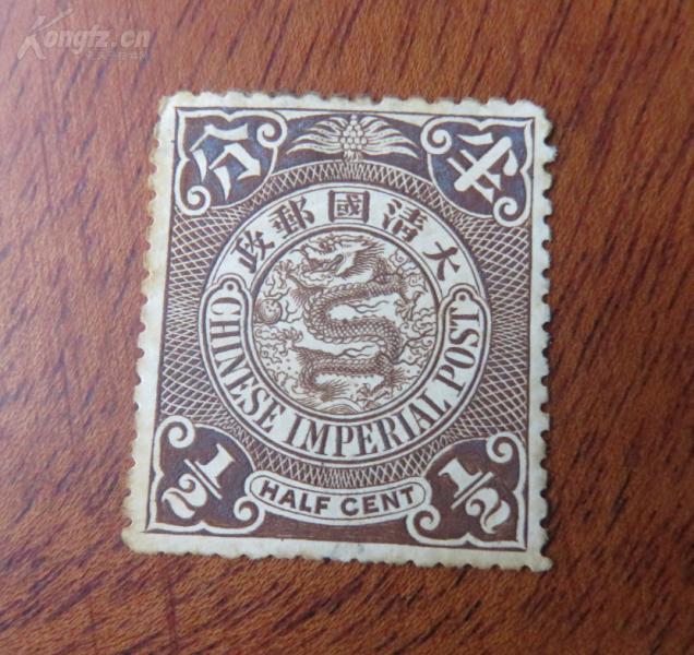 大清国邮政--蟠龙邮票--面值半分--未使用新票
