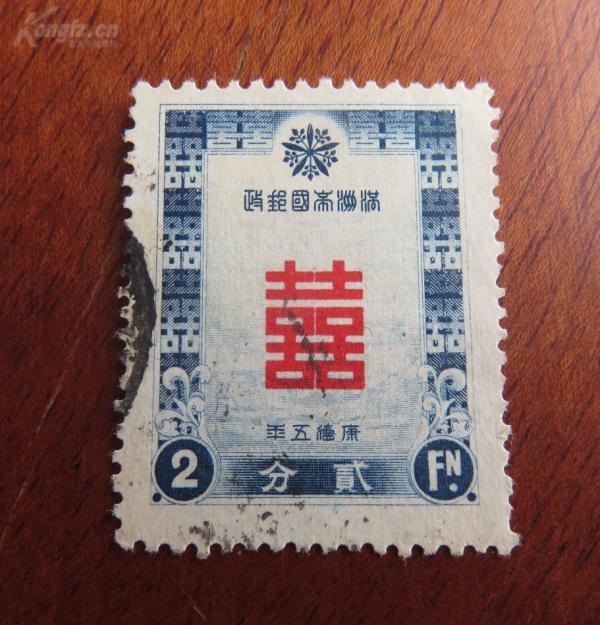 """满洲帝国邮政---""""囍""""字邮票---康德五年(1937年)----面值贰分邮票"""