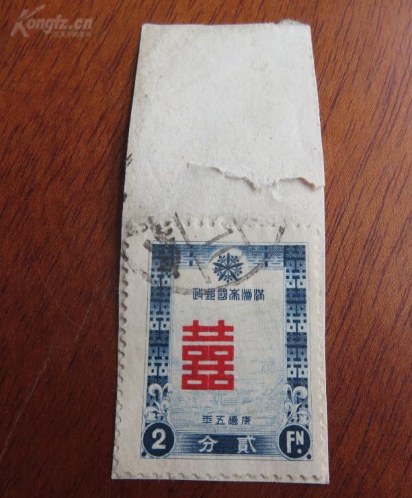 """满洲帝国邮政---""""囍""""字qy88.vip千亿国际官网---康德五年(1937年)-面值贰分qy88.vip千亿国际官网"""