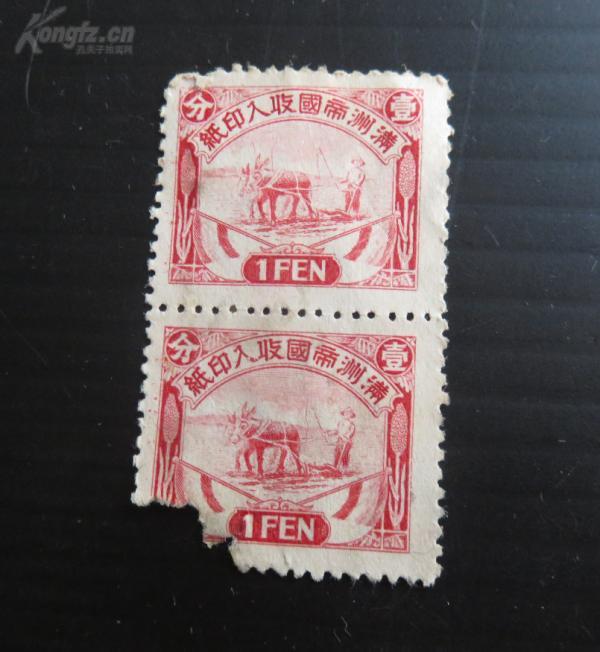 ?民国时期--满洲帝国收入印纸--双马耕田图--面值壹分--印花税票(如图总共2枚,其中1枚有破损)