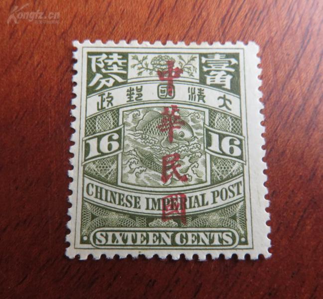 """大清国邮政--蟠龙邮票--面值壹角陆分--加盖楷体字""""中华民国""""--未使用新票"""