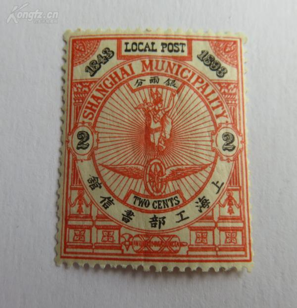 清代上海工部书信馆--银两分----开埠五十周年纪念--邮票1张(大)