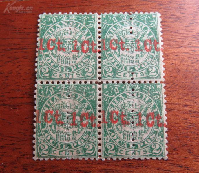 清代上海书信馆---双龙图--直剖改值邮票--贰分改一分---四方联