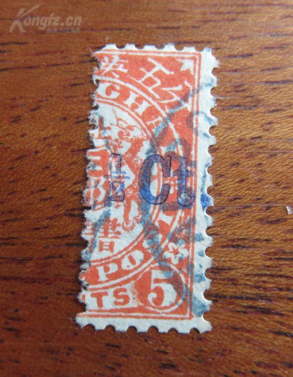清代上海书信馆---双龙图--直剖改值邮票--伍分改半分