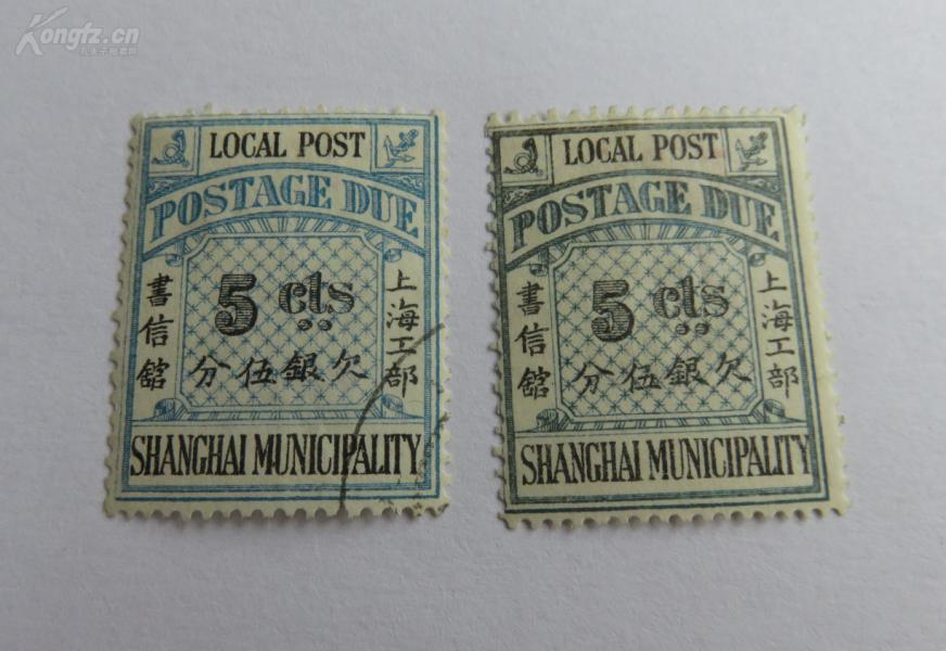 ?清代上海工部书信馆--欠资邮票欠银伍分--2枚不同颜色(蓝色与暗蓝色)