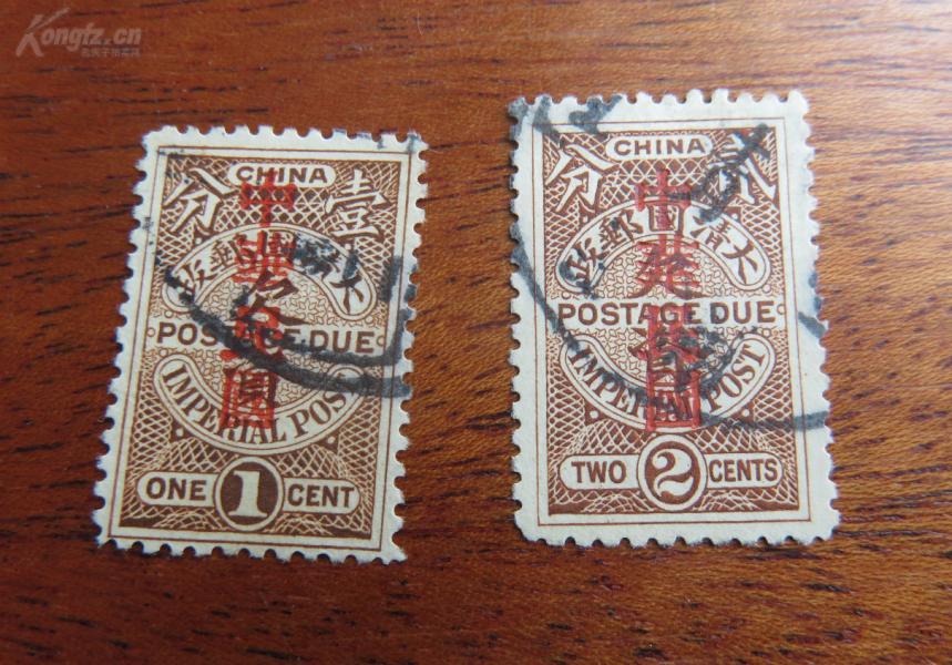 """大清国邮政--欠资邮票--加盖""""中华民国""""--面值壹分和贰分--旧票2枚"""