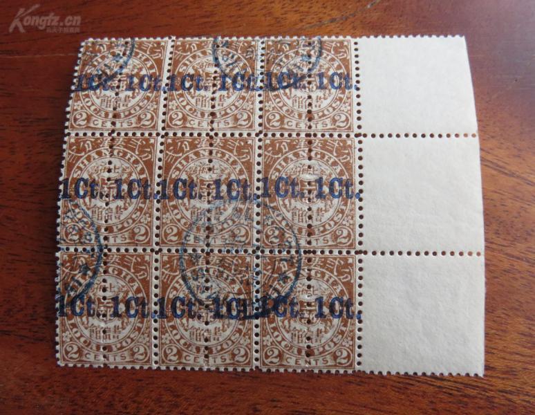 清代上海书信馆---双龙图--直剖改值邮票--贰分改一分9联带边