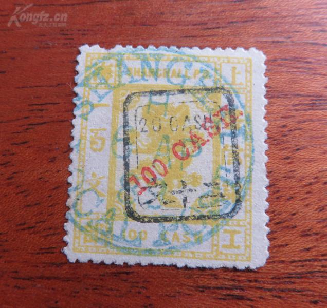 清代上海书信馆---第七版工部小龙加盖改值邮票--销1889年4月6日上海邮戳