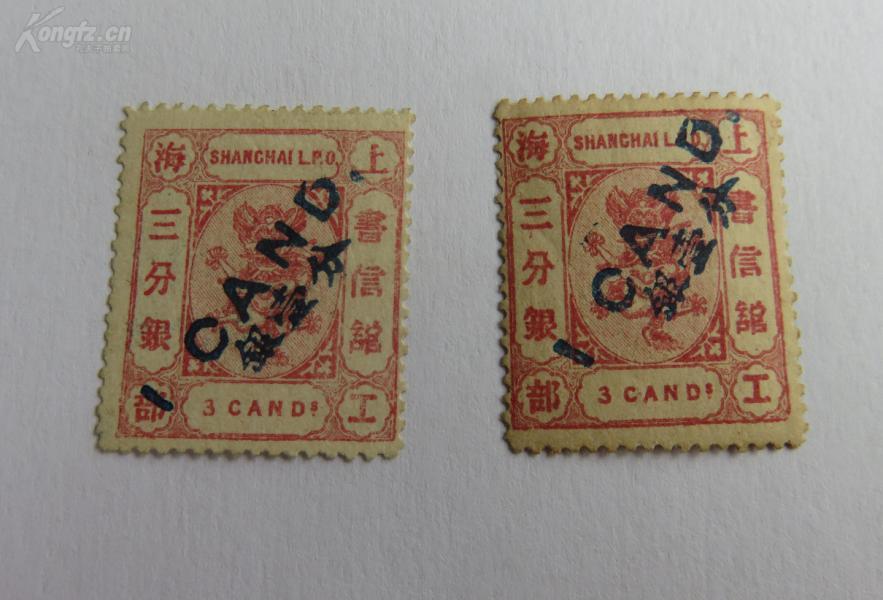 ?清代上海工部书信馆---洋红和玫红三分银小龙邮票加盖改值银壹分邮票--各一枚(玫红加盖稀少)