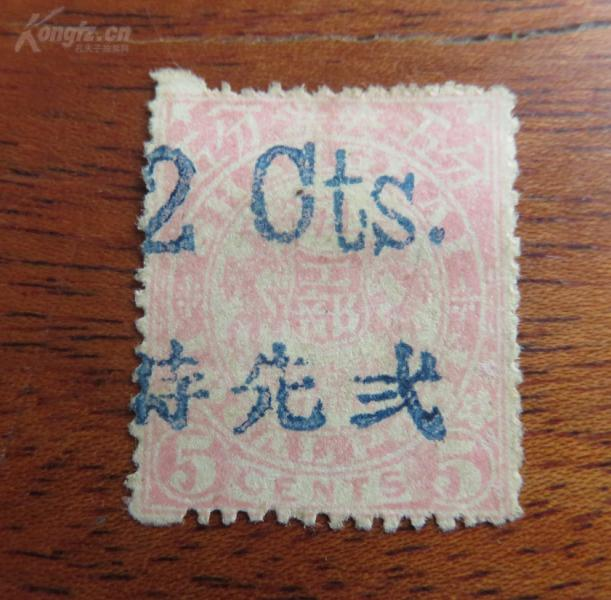 清代上海书信馆---双龙图--伍分加盖改值弍先时邮票