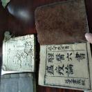 越南回流醫藥古籍 清代 木刻版 吳又可先生著 《醒醫六書瘟疫論》近文堂藏版 康熙年刻本很早上下兩冊合訂本一冊一套全品相較好 HJ