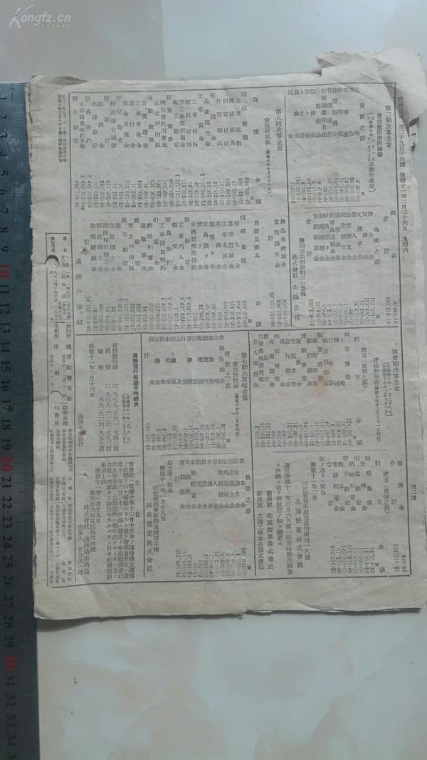 49)伪《满洲国政府公告》散页一份(8页16面)。
