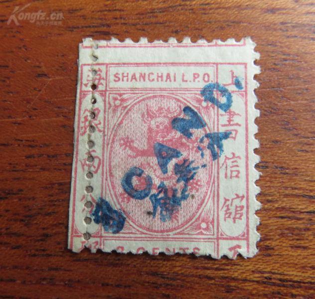 ?清代上海工部书信馆---银两分小龙邮票加盖改值银叁分邮票