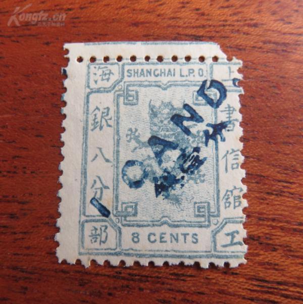 ?清代上海工部书信馆---银八分小龙邮票加盖改值银壹分邮票