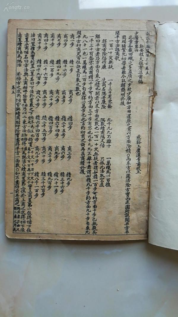 49)清或民《详注全图算法大成》卷五