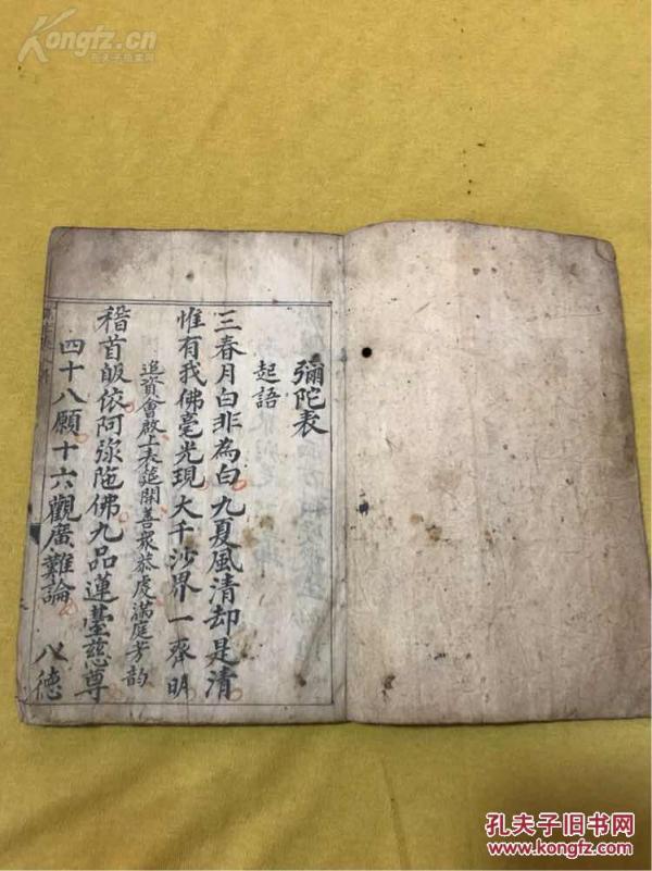 佛教手抄本,任德昌抄写,《弥陀表》,全一册