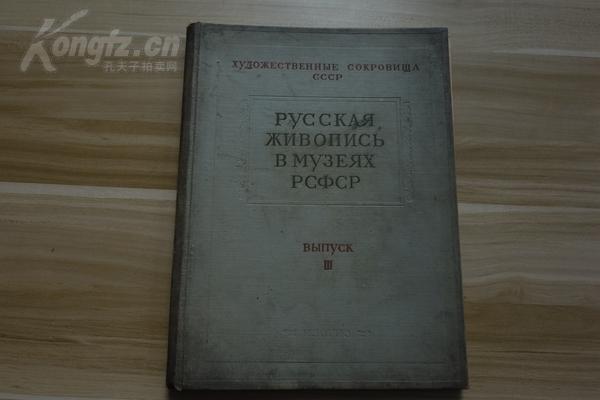 一本有力群签名的五十年苏联美术画册,附当时收进三张油画,一张水粉画