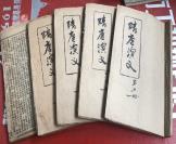 民国小说  绣像隋唐演义  十册一套全   品如图