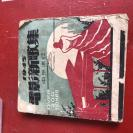 民国土纸本  电影新歌集  一厚册  八百壮士,小夜曲 中华儿女,抗战烈火,等等经典歌曲