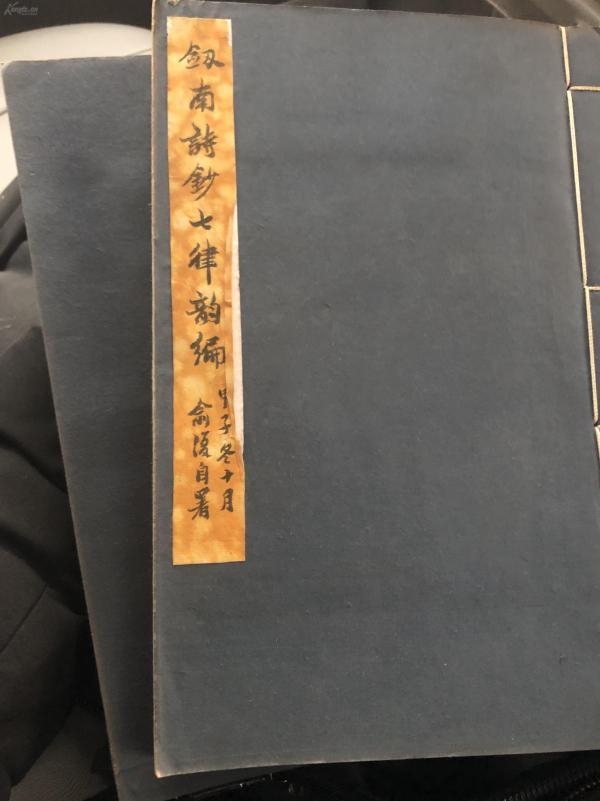 清代举人,维新派人士  文明书局,中华书局创办者 俞复 诗稿   剑南诗钞七律韵编  二大册一套