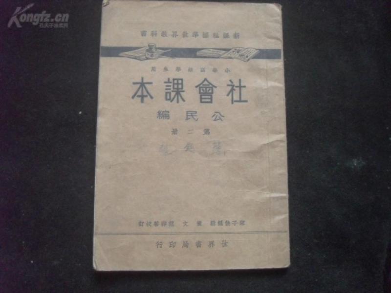 民国教科书【社会课本】较少见的教科书