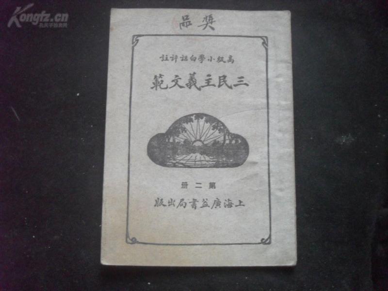 民国教科书【三民主义文范】