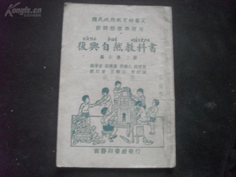民国教科书【复兴自然教科书】带彩图    品好