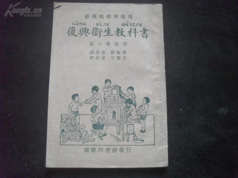 民国教科书【复兴卫生教科书】带彩图    品好