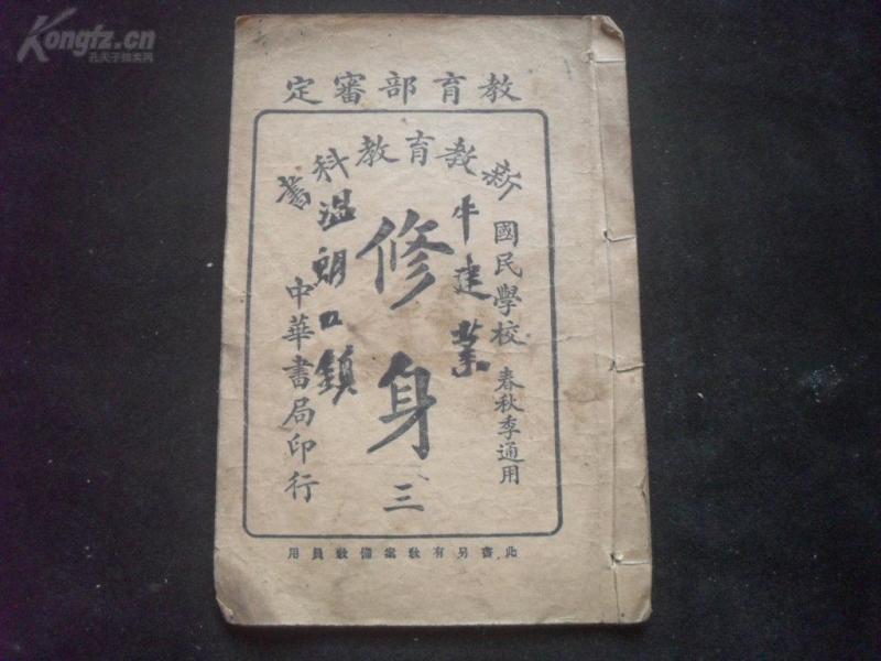 民国教科书------【修身】多幅插图