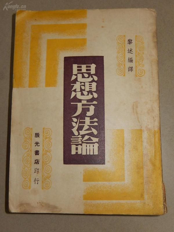 1946年初版 辰光书店《思想方法论》黎述译