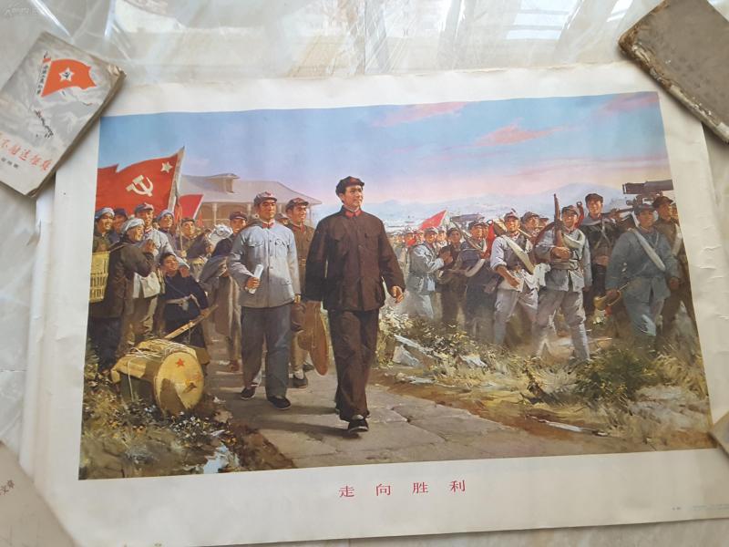 一九七七年,彭彬作,宣传画,走向胜利,保真