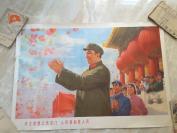 一九七七年宣传画,华主席登上天安门,人民领袖爱人民,王伟成,保真
