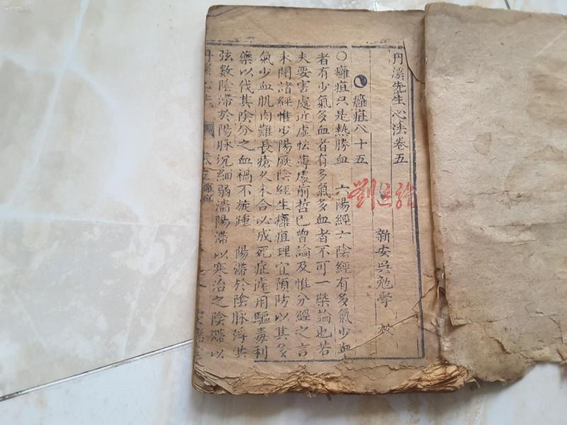 明本,新安吴勉学校,丹溪先生心法卷五一册