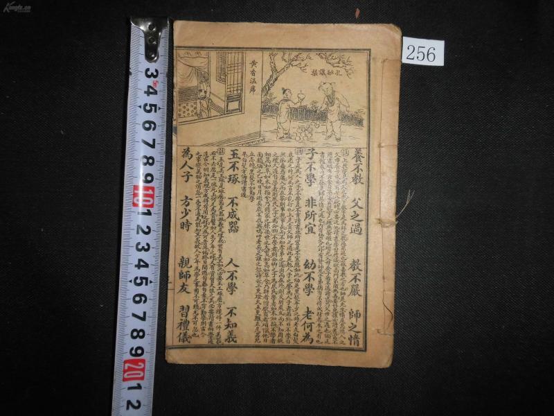一页一图,民国石印《三字经》很漂亮的图片,图文并茂,
