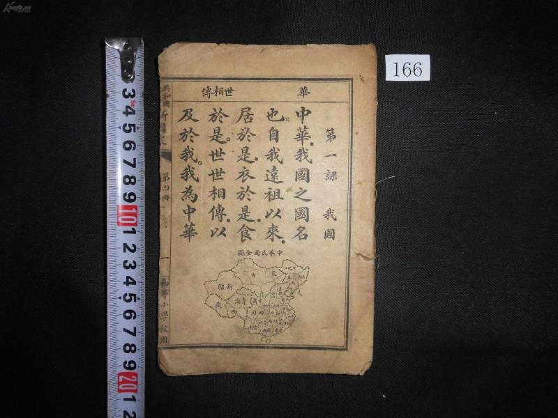 民国三年石印《共和国教科书新国文》第四册,书内有很多漂亮图,对研究古代教育有很高价值,