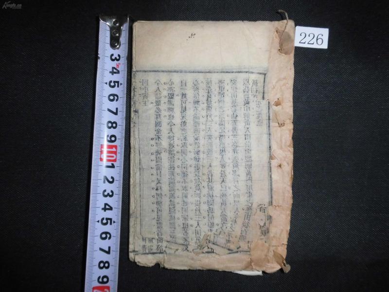 清代木刻《第一才子书》存卷一和卷二