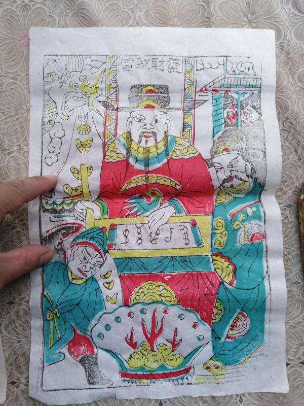 解放初期【套印】----晋南财神爷木版画.33*22cm