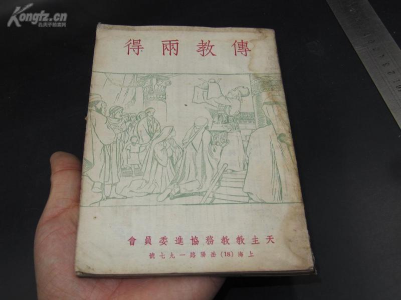 9145基督教珍本书籍民国天主教资料 民国《传教两得》