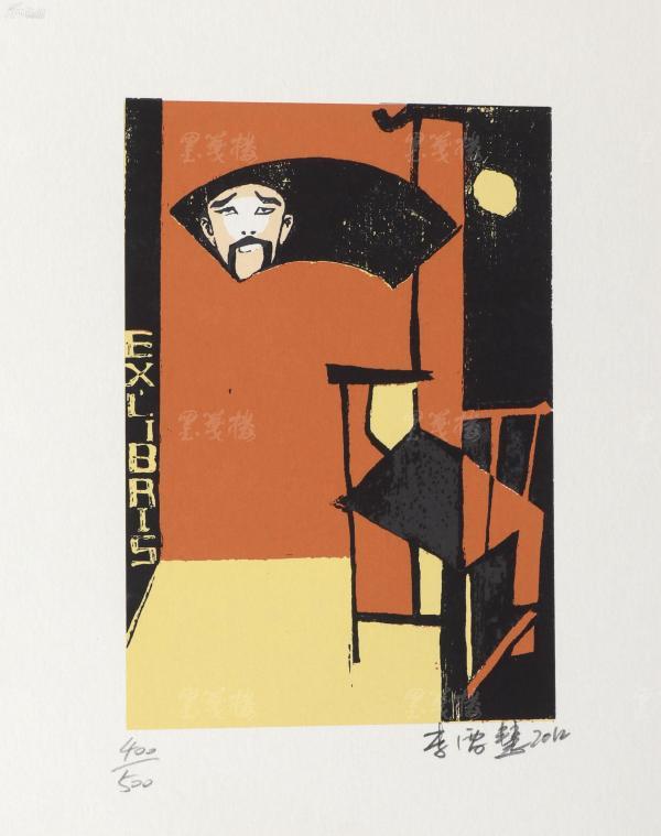 著名版画家、政和县文联主席 李雪慧 2012年亲笔签名 北京风情系列藏书票《戏剧文化元素》一幅(所售编号:101-120,版号随机,限量500版,作品得自于艺术家本人!)HXTX109226