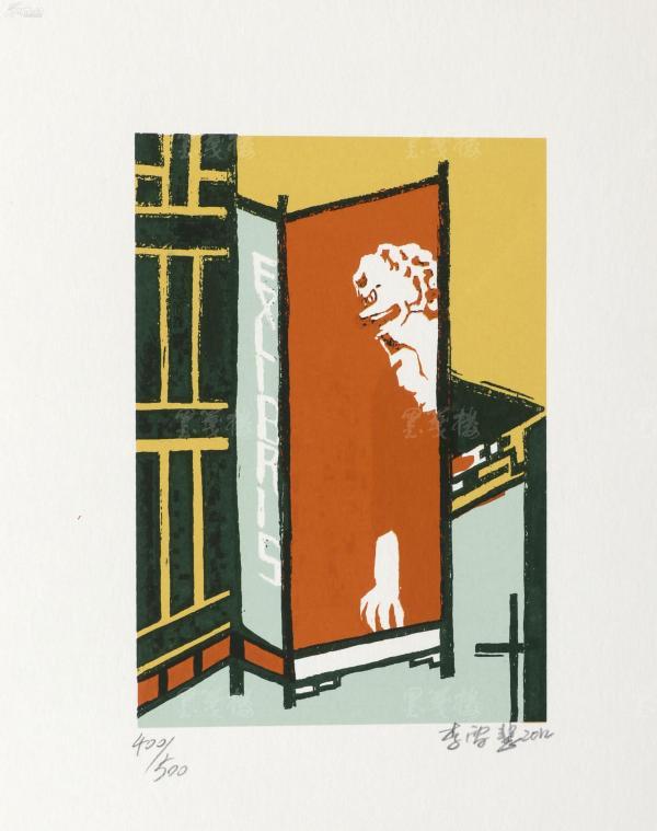 著名版画家、政和县文联主席 李雪慧 2012年亲笔签名 北京风情系列藏书票《戏剧文化元素》一幅(所售编号:101-120,版号随机,限量500版,作品得自于艺术家本人!)HXTX109216