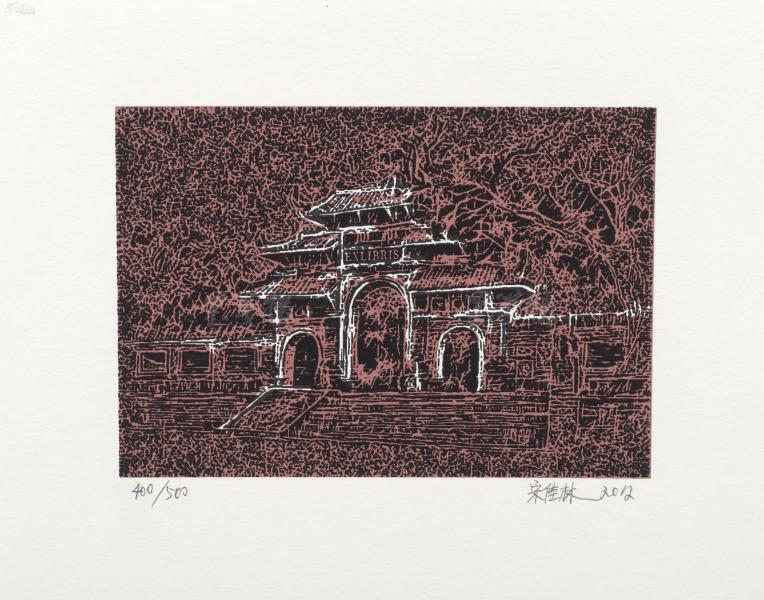 著名版画家、 中国工业版画研究院研究员 宋佳林 2012年亲笔签名 北京风情系列藏书票《北京街景》一幅(所售编号:101-120,版号随机,限量500版,作品得自于艺术家本人!)HXTX109239