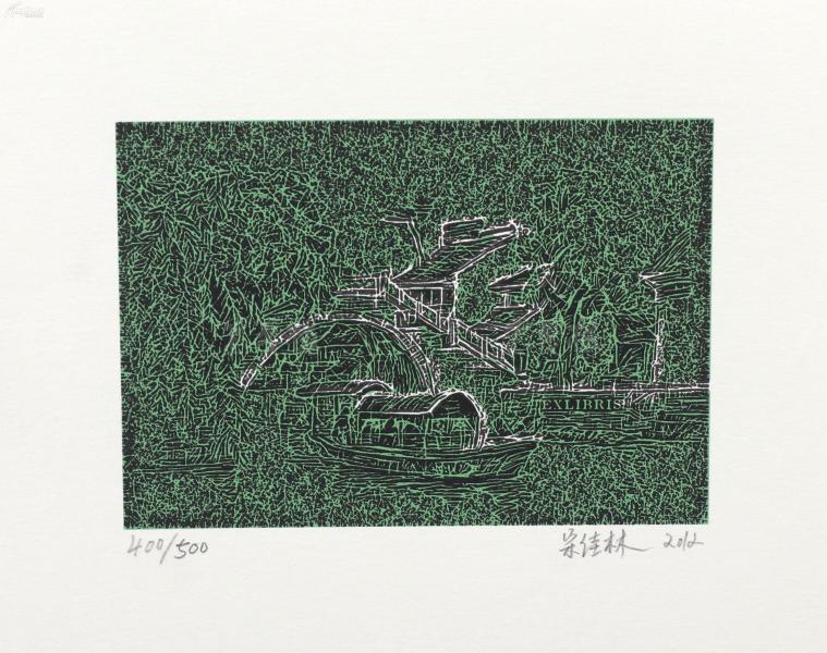 著名版画家、 中国工业版画研究院研究员 宋佳林 2012年亲笔签名 北京风情系列藏书票《北京街景》一幅(所售编号:101-120,版号随机,限量500版,作品得自于艺术家本人!)HXTX109233