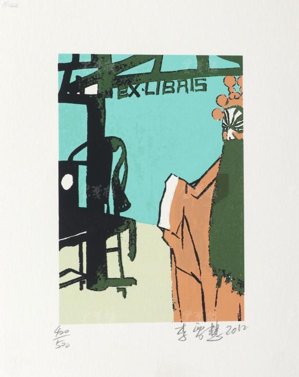 著名版画家、政和县文联主席 李雪慧 2012年亲笔签名 北京风情系列藏书票《戏剧文化元素》一幅(所售编号:101-120,版号随机,限量500版,作品得自于艺术家本人!)HXTX109224